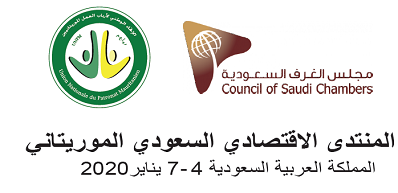 المنتدى الاقتصادي السعودي الموریتاني