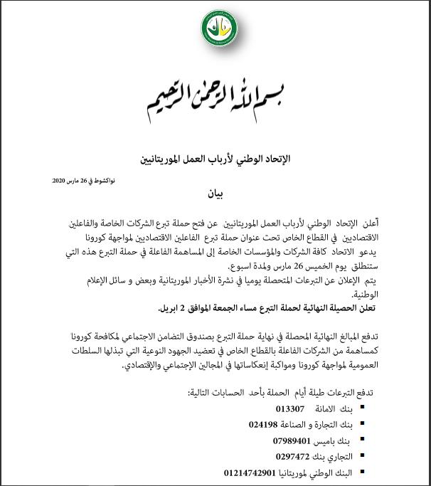 بيان ارباب العمل الموريتانيين تبرع الشركات الخاصة والفاعلين الاقتصاديين في القطاع الخاص